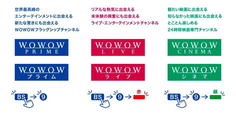 wowow_new_logo_3ch_big